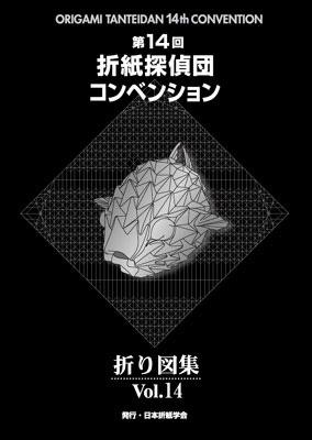 Origami Tanteidan Conventium #14